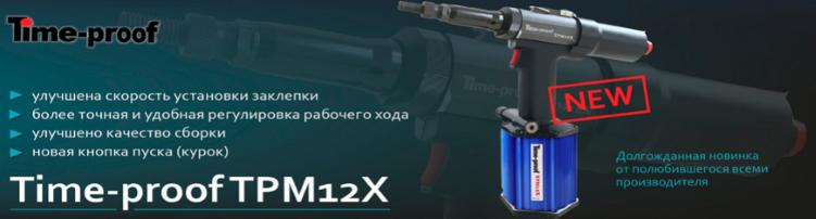 Заклепочник резьбовой Time-Proof TPM12X